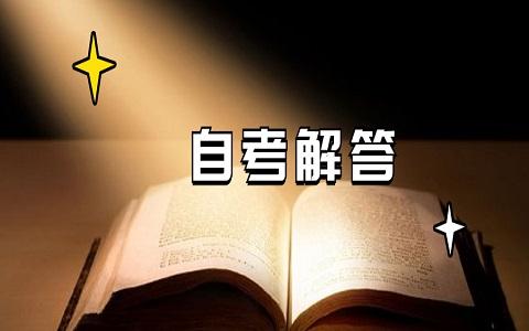 天津自考有学历要求吗?