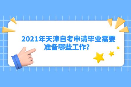 2021年天津自考申请毕业需要准备哪些工作?