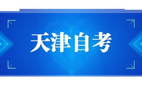 天津自考大专考试题型有哪些?