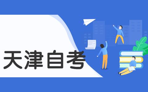 2021年10月天津津南区自考准考证打印时间已确定